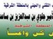 يوم الأحد القادم وبرعاية الأمير جلوي بن عبدالعزيز: تقني الشرقية يطلق معرض ( كن واعياً )
