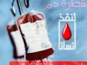 إطلاق حملة الربيع للتبرع بالدم بالشرقية .