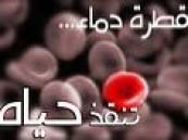 """تزامناً مع \""""أسبوع سلامة وأمان المرضى\"""" إطلاق حملة الربيع للتبرع بالدم بالشرقية ."""