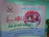 """الأميرة جواهر بنت نايف دشنت حملة """" هلا بالأمل """""""