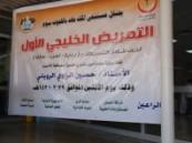 إنطلاق فعاليات المعرض التمريضي الخليجي بمستشفى الملك فهد بالهفوف  ( مرفق صور )