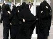 عريضه موجهه من ( 1600 ) أمرأة سعودية للملك يؤيدن فيه ولاة الأمر في منع الاختلاط