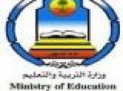 وزارة التربية والتعليم توقف الرحلات الطلابية إلى المدينتين المقدستين .