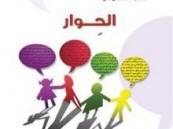 """لتقديم دورات حوارية  … استمرار تعاون جمعية """" واعي """" ومركز الملك عبدالعزيز للحوار الوطني"""