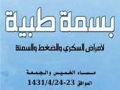 جامعة الملك فيصل تقيم حملة ( بسمة طبية ) التثقيفية .