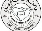 الإعلان عن بدء القبول في برامج الدراسات العليا بجامعة الملك فيصل .