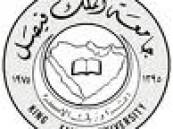 جامعة الملك فيصل تعلن عن موعد دورة الرخصة الدولية لقيادة الحاسب الآلي (icdl)  .