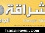 """في العدد """" السابع"""" من إشراقة … ملحق خاص  عن الأمير محمد بن فهد"""