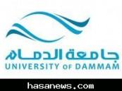 اعتبارا من أمس السبت : جامعة الدمام تفتح باب القبول لبرامج الدراسات العليا .