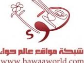 """المملكة العربية السعودية تحصد """"جائزة أفضل موقع نسائي في العالم العربي"""""""