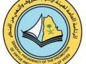 هيئة الأمر بالمعروف تلقي القبض على  شاب وطالبة جامعية بشقة مفروشة في ينبع .