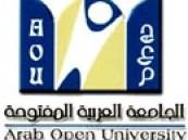 من تقل أعمارهم عن 25 عاماً … الجامعة العربية المفتوحة توقف قبول السعوديين