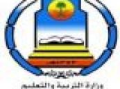 تحت شعار(رؤى ووسائل مقترحة لتحسين آليات العمل/البرنامج الحاسوبي الخاص بالمقررات المدرسية)