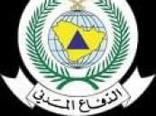 الدفاع المدني يفتح باب التطوع في كل مناطق المملكة .