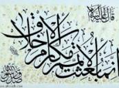 ثقافة الدمام تطرح مسابقة للخط العربي لأول مرة .