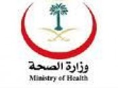 وزير الصحة يهدد المستشفيات الرافضة للحالات الطارئة .