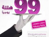 بــ 99  هلله يومياً وحتى سرعة ا ميجا : الاتصالات السعودية تطلق أقوى عروض الانترنت المفتوح طوال اليوم .