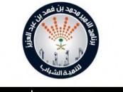 برنامج الامير محمد بن فهد لتنمية الشباب بالدمام / يعرض 626 وظيفة .