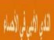 أمسية بحرينية مصرية بأدبي الأحساء