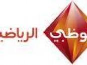 قنوات أبوظبي تعلن عن أسعار الإشتراك في الدوري الأنجليزي