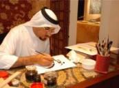 ثقافة الدمام تنضم ندوة الحروفية في الخط العربي .
