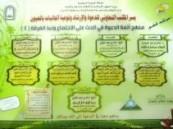 المكتب التعاوني بمدينة العيون  ينظم برنامج منهج أئمة الدعوة  .