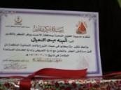 بشعار (( قطرة حياة )) الرويلي يدشن حملة التبرع بالدم النسائية بمدينة الجفر ( مرفق صور )  .