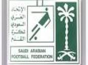 الاتحاد السعودية لكرة القدم يعتمد جدول دوري الأولى .