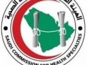 الهيئة السعودية للتخصصات الصحية تعلن أسماء  1334 طالبا وطالبة اجتازوا الامتحان التأهيلي لطلاب المعاهد الصحية الخاصة .