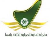 بطولة النخبة بأبها : الهلال السعودي بالمجموعة الأولى والشباب بالثانية .