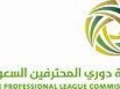 هيئة دوري السعودي للمحترفين : شراء تذاكر مباريات الدوري عن طريق الإنترنت