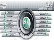 إذاعة الرياض تسلط الضوء على دورة المصيف  .