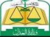 مجلس القضاء يرفض إلحاق قضاته للعمل في لجان قضائية حكومية