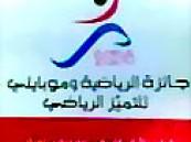 أحمد عطيف أفضل لاعب والحمد أفضل لاعب واعد والسبع أفضل رياضي في نتائج جوائز الموسم السعودي