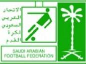 إعتماد لائحة بطولات كرة القدم السعودية ولوائح العقوبات