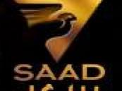بيان صادر من مجموعة سعد عن الاوضاع الحالية