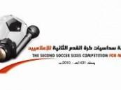 جامعة الإمام محمد بن سعود بالرياض تستضيف بطولة  الإعلاميين الرمضانية لسداسيات كرة القدم للصالات .