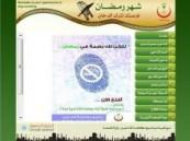 وزارة الصحة تطلق موقع إلكتروني لمكافحة التدخين خلال شهر رمضان .