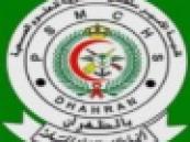 كلية الأمير سلطان للعلوم الصحية تعلن أرقام المرشحين للقبول