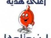 بإشراف الشؤون الصحية بالأحساء : حملة للتبرع بالدم ببر الفيصلية .