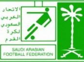 بيان من لجنة الانضباط في الاتحاد  العربي  السعودي  لكرة  القدم .