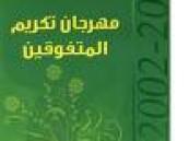 حفل جائزة الأمير محمد بن فهد للتفوق العلمي