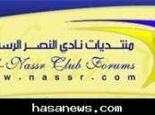 بعد توقف دام أكثر من 10 أيام … منتديات النصر الرسمية تعود على رابط رقمي