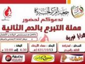 بدأ حملة التبرع بالدم ( الثانية ) بجمعية المركز الخيرية