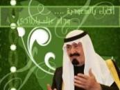 على الرغم من التعميم الصادر من وزارة التربية والتعليم  : المدارس الأهلية ..تهدد المعلمات بالخصم في اليوم الوطني .