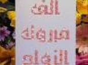 عقد قران فيصل بن محمد العبدالله