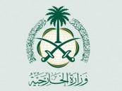 الخارجية تنصح المواطنين السعوديين بعدم السفر إلى لبنان