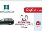 """(التجارة) تستدعي 439 سيارة """"هوندا أوديسي"""" لخلل في وحدة التحكم"""