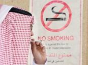 """السعوديون ينفقون يومياً على """"التدخين"""" 45 مليون ريال"""