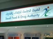 """الغذاء والدواء: منع الأغذية المحتوية على """"جلوتين"""" وتحميل المخالف المسؤولية"""